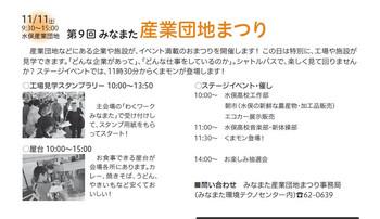 第9回みなまた産業団地まつり2017.jpg