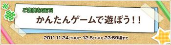 gakuensai_nhn_111124_01.jpg